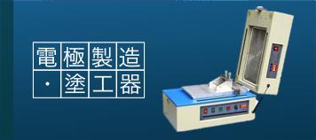 電極製造・塗工器