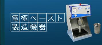 電極ペースト製造機器